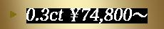 Pt/0.3ct ¥75,000
