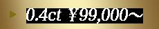 Pt/0.4ct ¥90,000
