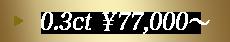 K18/0.3ct ¥70,000