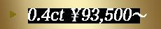 K18/0.4ct ¥76,000